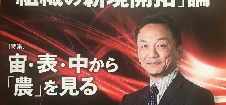 『創業応援(冊子、リバネス社発行)』11月号